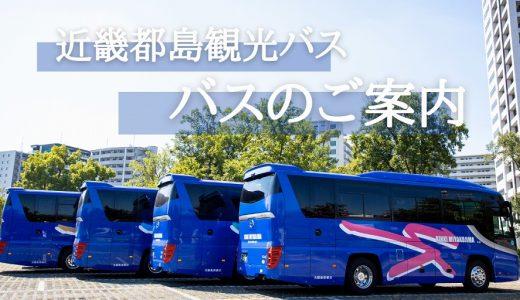 近畿都島観光バスバスのご案内