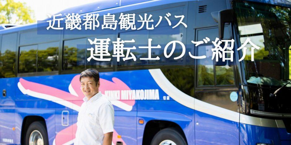 近畿都島観光バス運転士のご紹介