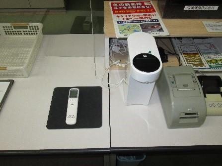 非接触型体温計(2種類)