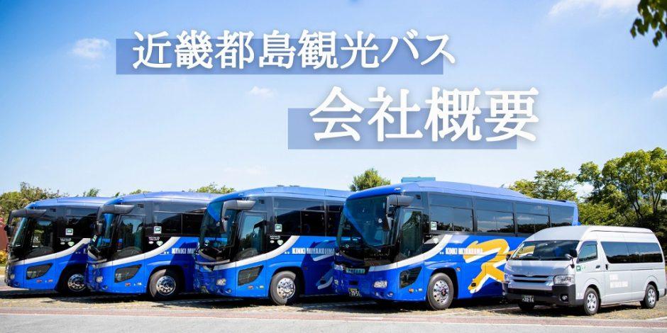 近畿都島観光バス会社概要