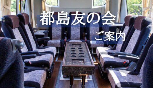 都島友の会